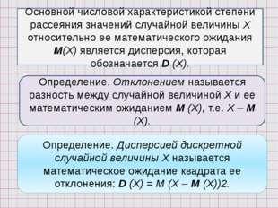 Основной числовой характеристикой степени рассеяния значений случайной величи
