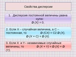 Свойства дисперсии Дисперсия постоянной величины равна нулю: D (X) = 0. 2. Ес