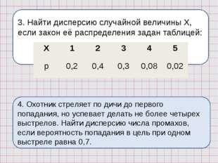 3. Найти дисперсию случайной величины Х, если закон её распределения задан та