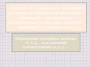 Определение 1. Случайной называется величина, которая в результате опыта прин