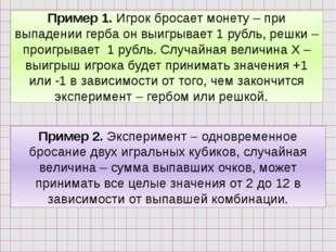 Пример 1. Игрок бросает монету – при выпадении герба он выигрывает 1 рубль, р