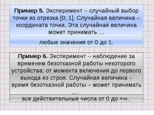 Пример 5. Эксперимент – случайный выбор точки из отрезка [0; 1]. Случайная ве