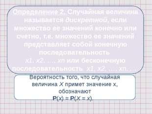 Определение 2. Случайная величина называется дискретной, если множество ее зн