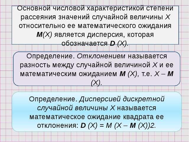 Основной числовой характеристикой степени рассеяния значений случайной величи...