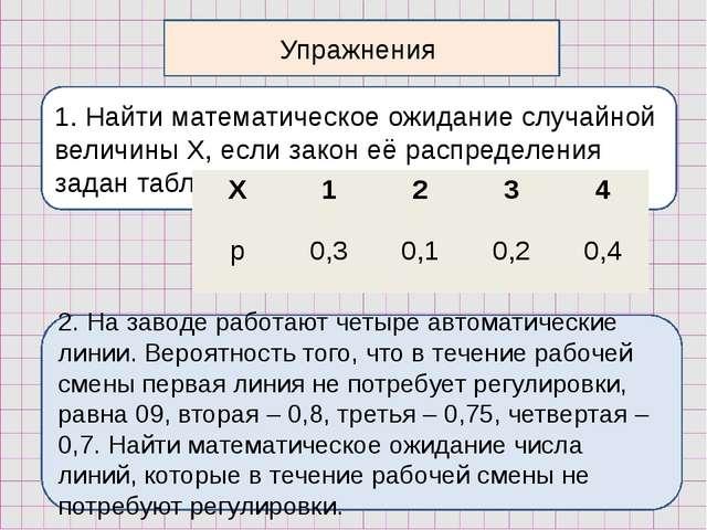 1. Найти математическое ожидание случайной величины Х, если закон её распреде...