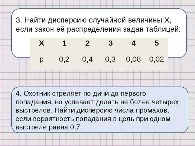 3. Найти дисперсию случайной величины Х, если закон её распределения задан та...