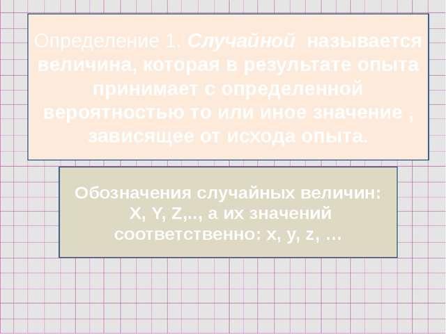 Определение 1. Случайной называется величина, которая в результате опыта прин...