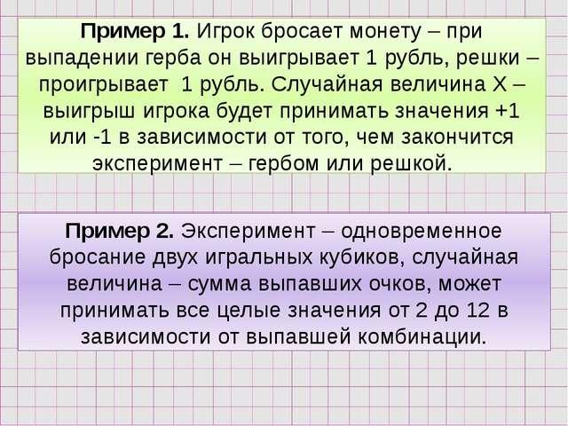 Пример 1. Игрок бросает монету – при выпадении герба он выигрывает 1 рубль, р...