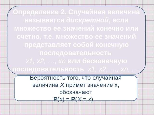 Определение 2. Случайная величина называется дискретной, если множество ее зн...