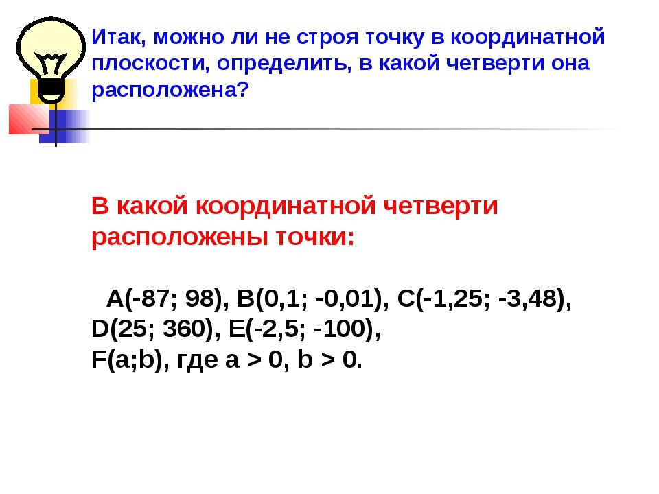 Итак, можно ли не строя точку в координатной плоскости, определить, в какой ч...