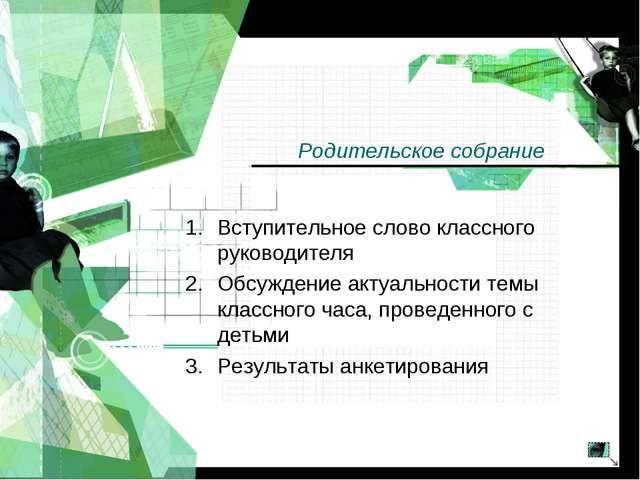 Родительское собрание Вступительное слово классного руководителя Обсуждение а...