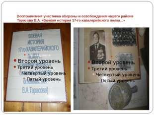 Воспоминания участника обороны и освобождения нашего района Тарасова В.А. «Б