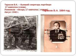 Тарасов В.А. – бывший секретарь партбюро 17 кавполка (слева). Ложников – пис