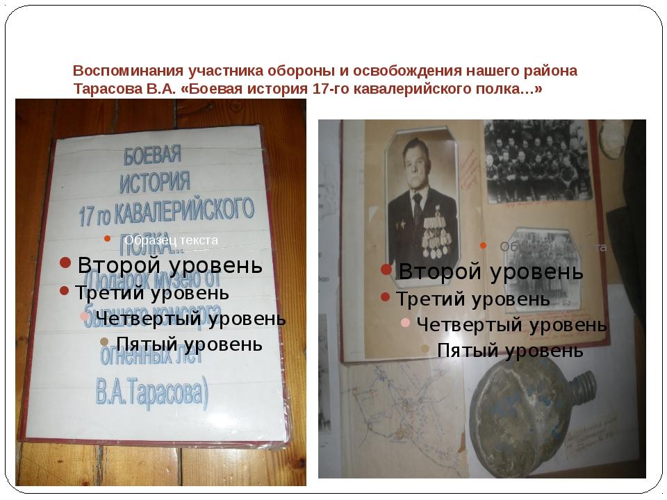 Воспоминания участника обороны и освобождения нашего района Тарасова В.А. «Б...