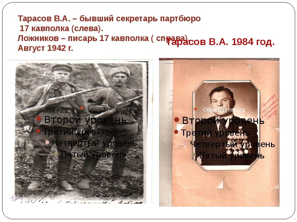 Тарасов В.А. – бывший секретарь партбюро 17 кавполка (слева). Ложников – пис...