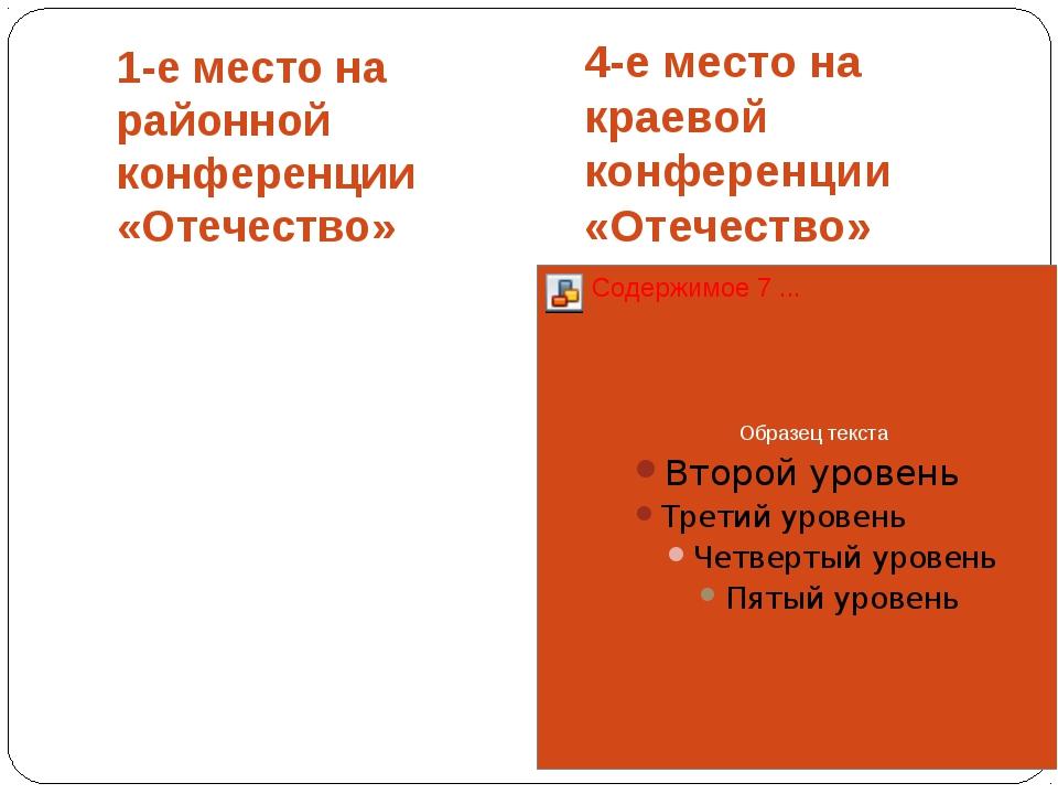 1-е место на районной конференции «Отечество» 4-е место на краевой конференц...