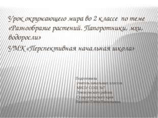 Подготовила учитель начальных классов МКОУ СОШ №7 Левокумского района Ставроп