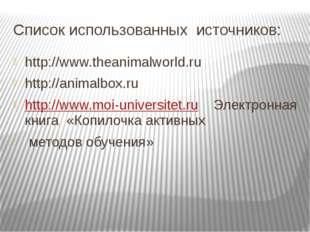 Список использованных источников: http://www.theanimalworld.ru http://animalb