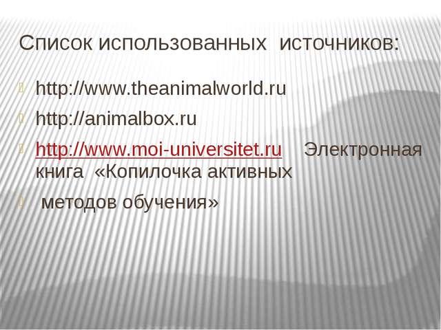Список использованных источников: http://www.theanimalworld.ru http://animalb...