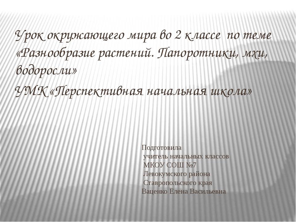 Подготовила учитель начальных классов МКОУ СОШ №7 Левокумского района Ставроп...