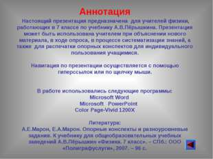 Аннотация Настоящий презентация предназначена для учителей физики, работающ