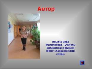 Автор Ильина Вера Филипповна – учитель математики и физики МКОУ «Азовская СОШ