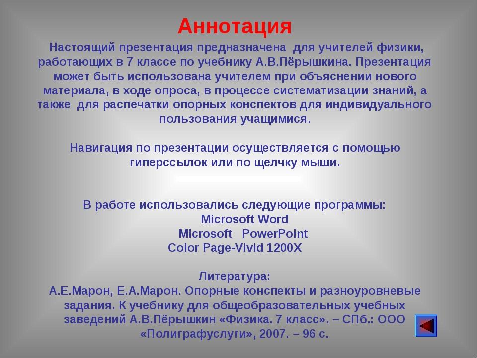 Аннотация Настоящий презентация предназначена для учителей физики, работающ...