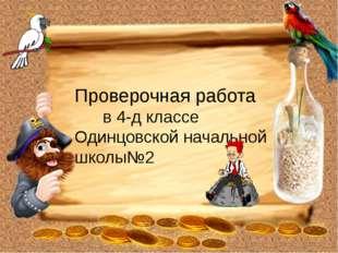 Проверочная работа в 4-д классе Одинцовской начальной школы№2