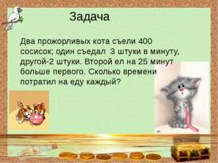 Задача Два прожорливых кота съели 400 сосисок; один съедал 3 штуки в минуту,