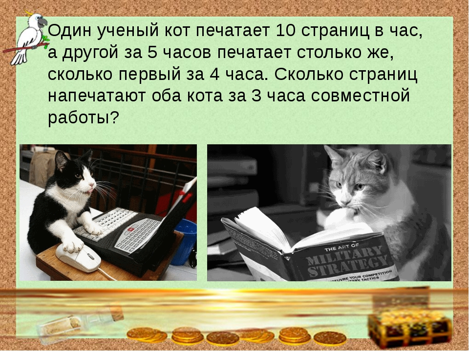 Один ученый кот печатает 10 страниц в час, а другой за 5 часов печатает стол...