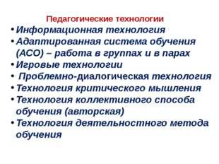 Педагогические технологии Информационная технология Адаптированная система о