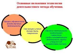 Основные положения технологии деятельностного метода обучения. Процесс обучен