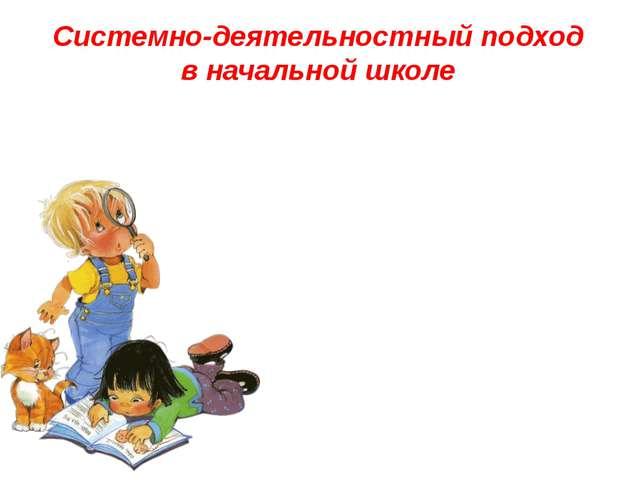 Системно-деятельностный подход в начальной школе