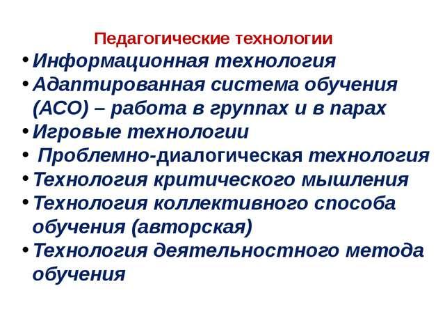 Педагогические технологии Информационная технология Адаптированная система о...