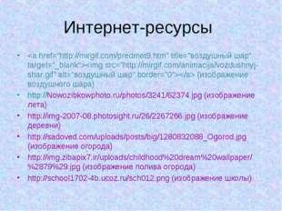 Интернет-ресурсы  (изображение воздушного шара) http://Nowozibkowphoto.ru/pho