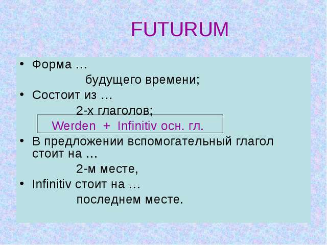 FUTURUM Форма … будущего времени; Состоит из … 2-х глаголов; Werden + Infi...