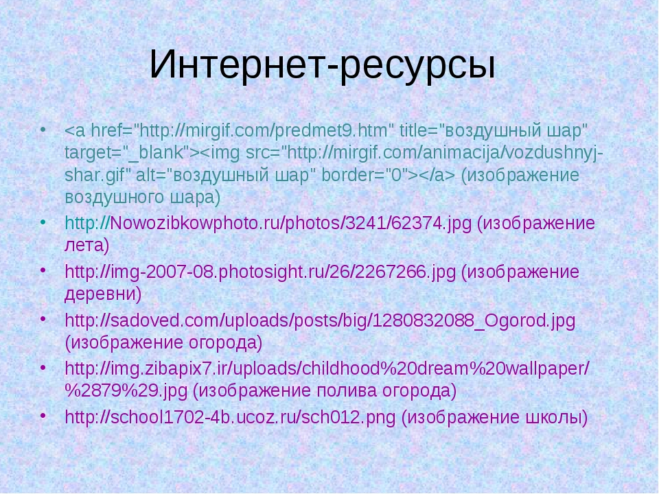 Интернет-ресурсы  (изображение воздушного шара) http://Nowozibkowphoto.ru/pho...