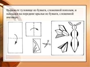 Вырежьте туловище из бумаги, сложенной пополам, и накладки на передние крылья