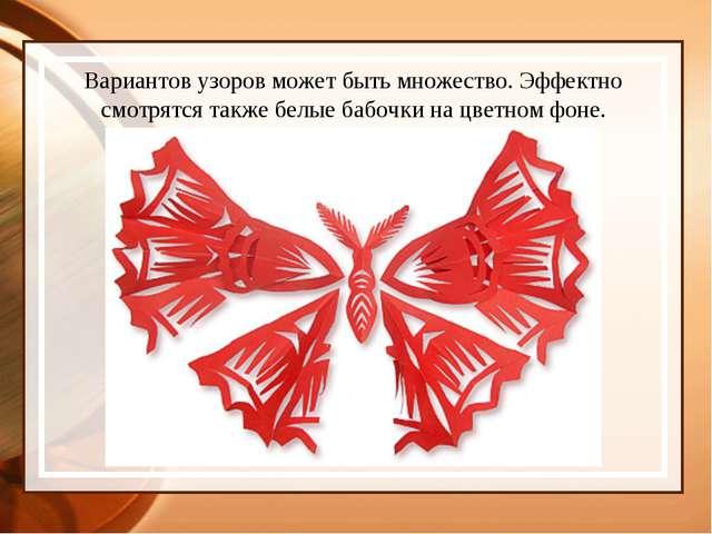 Вариантов узоров может быть множество. Эффектно смотрятся также белые бабочки...