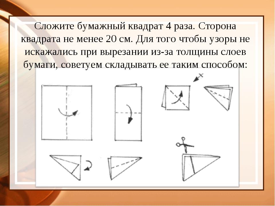 Сложите бумажный квадрат 4 раза. Сторона квадрата не менее 20 см. Для того чт...