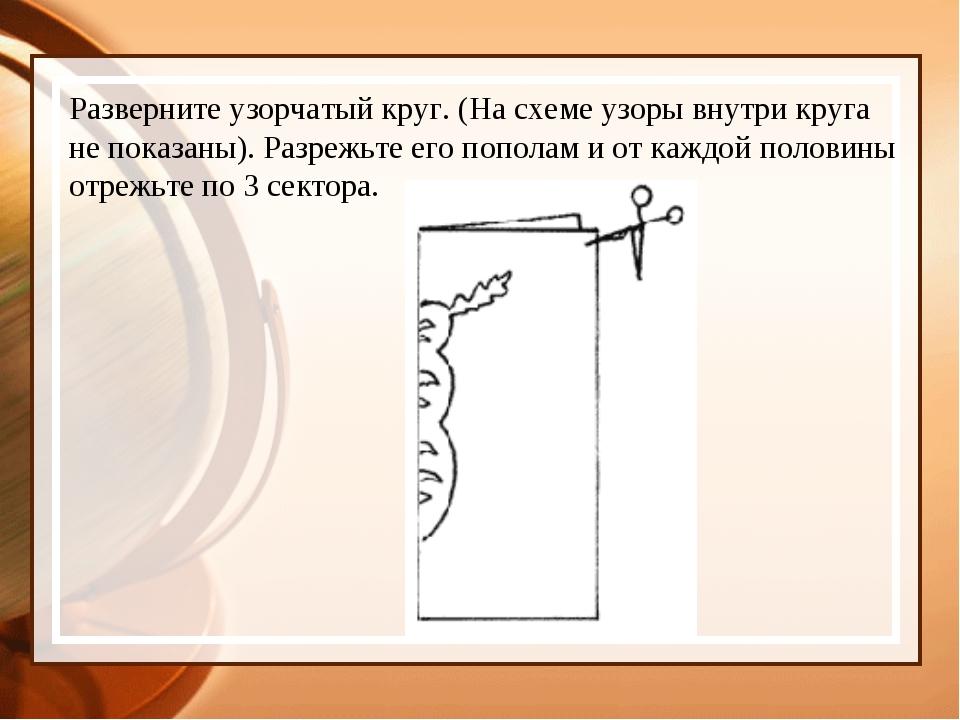 Разверните узорчатый круг. (На схеме узоры внутри круга не показаны). Разрежь...