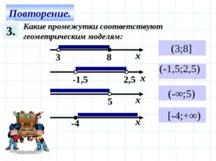 3. Какие промежутки соответствуют геометрическим моделям: