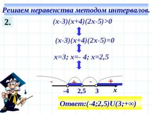 2. 3 х Ответ:(-4;2,5)U(3;+∞) (х-3)(х+4)(2х-5)>0 (х-3)(х+4)(2х-5)=0 x=3; х=- 4
