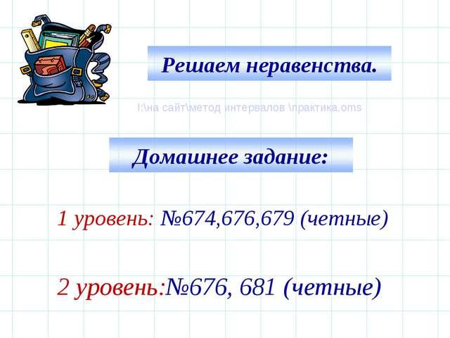 1 уровень: №674,676,679 (четные) 2 уровень:№676, 681 (четные) I:\на сайт\мето...