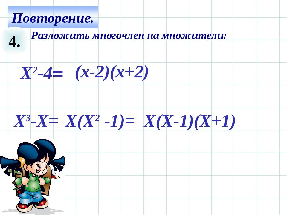 4. Разложить многочлен на множители: Х3-Х= X(X-1)(X+1) X2-4= (x-2)(x+2) X(X2...