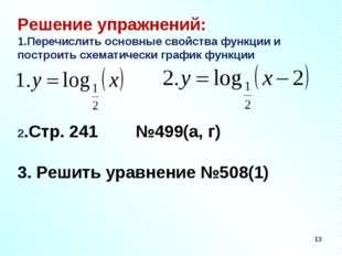 Решение упражнений: Перечислить основные свойства функции и построить схемати