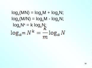 loga(MN) = logaM + logaN; loga(M/N) = logaM - logaN; logaNk = k logaN; *
