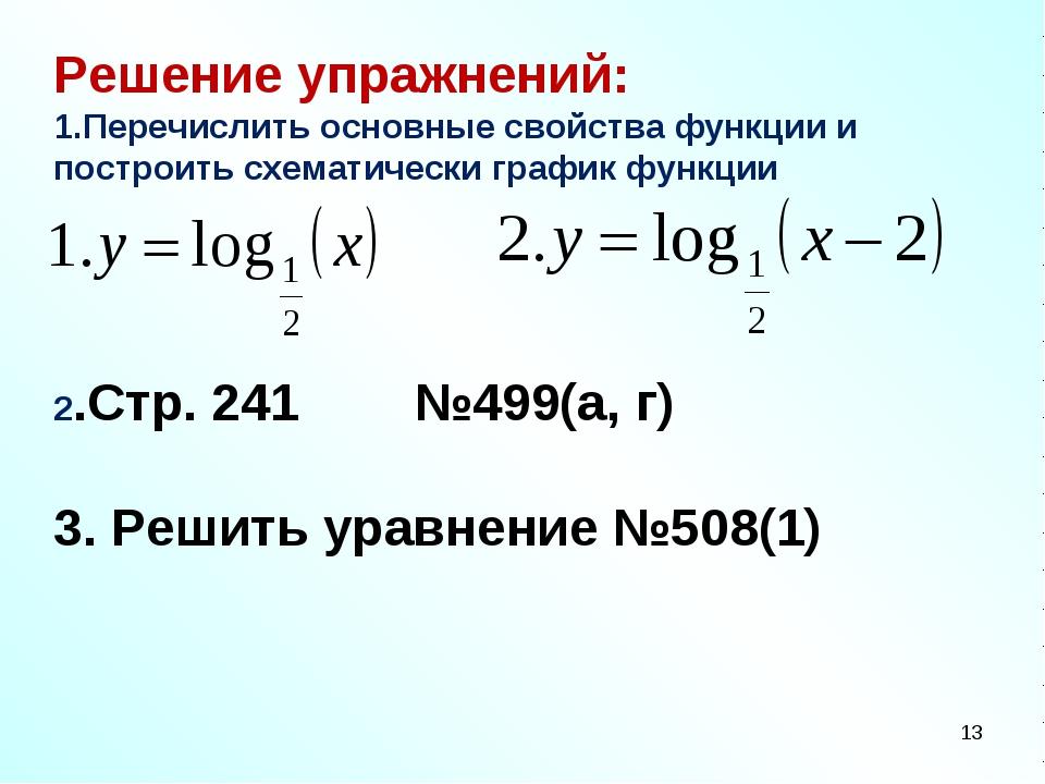 Решение упражнений: Перечислить основные свойства функции и построить схемати...