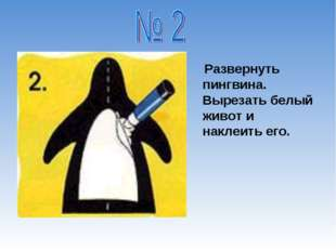 Развернуть пингвина. Вырезать белый живот и наклеить его.