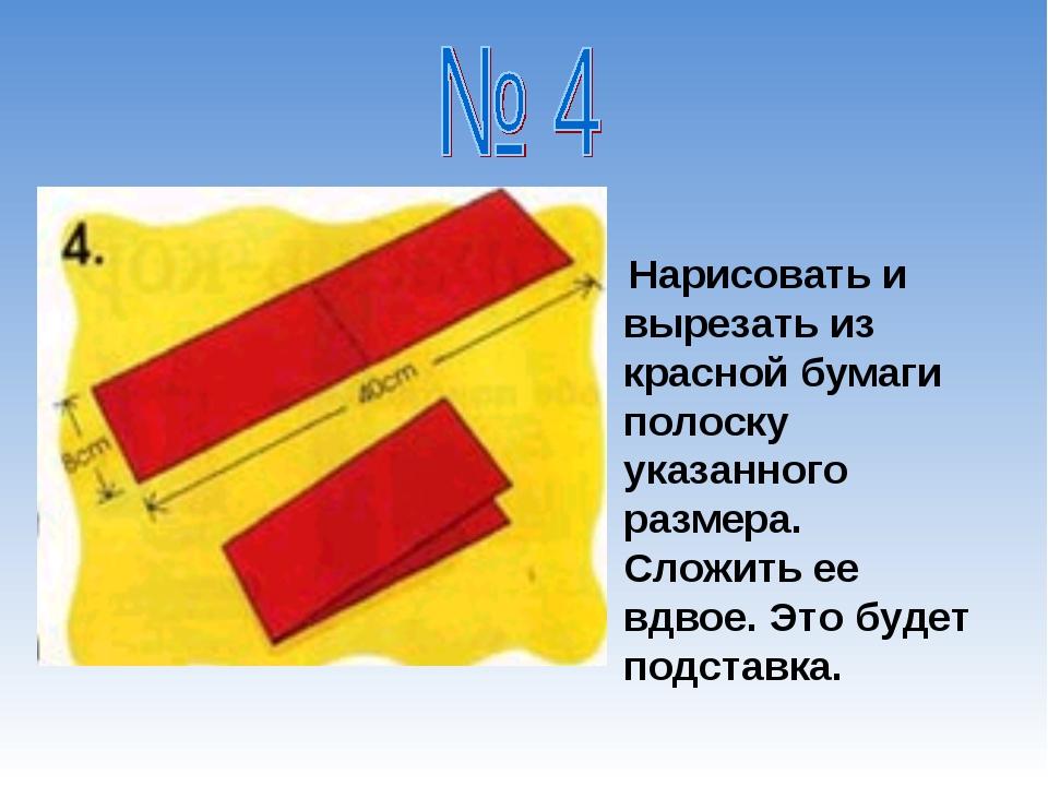 Нарисовать и вырезать из красной бумаги полоску указанного размера. Сложить...